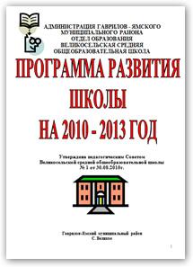 Программа развития школы на 2010 - 2013 год