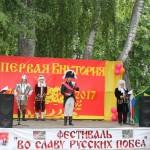 """Открытие муниципального праздника """"Первая Виктория"""""""