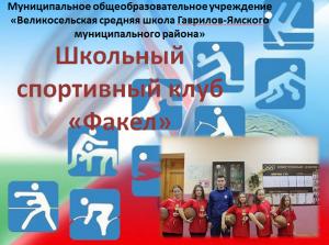 Рrezentazija_school_sport_club