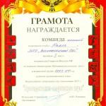 Gramota_1 (1)