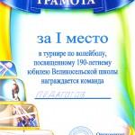 Gramota_1 (13)