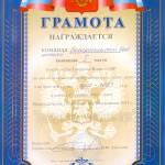 Gramota_1 (14)