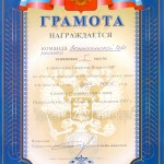 Gramota_1 (3)