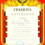 Gramota_1 (5)