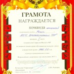 Gramota_1 (6)