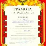 Gramota_1 (7)