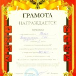 Gramota_1 (8)