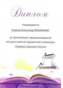 Грамота Олимпус Осенняя Сессия
