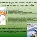памятка о мерах безопасности на  тонком льду и в период весеннего паводка