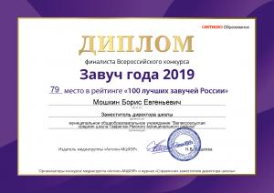 Сертификат финалиста