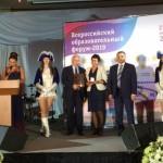 Торжественная церемония награждения лауреатов конкурса «100 лучших школ России»