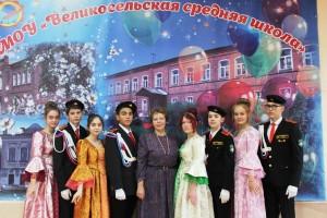МОУ Великосельская СШ Яросл.обл