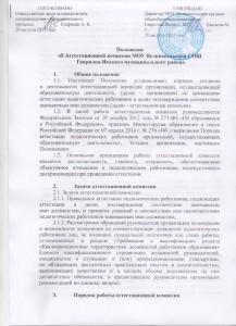 Pologenie_ob_Atestazionnoji_komissii