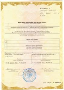prilogenie_akkreditazii