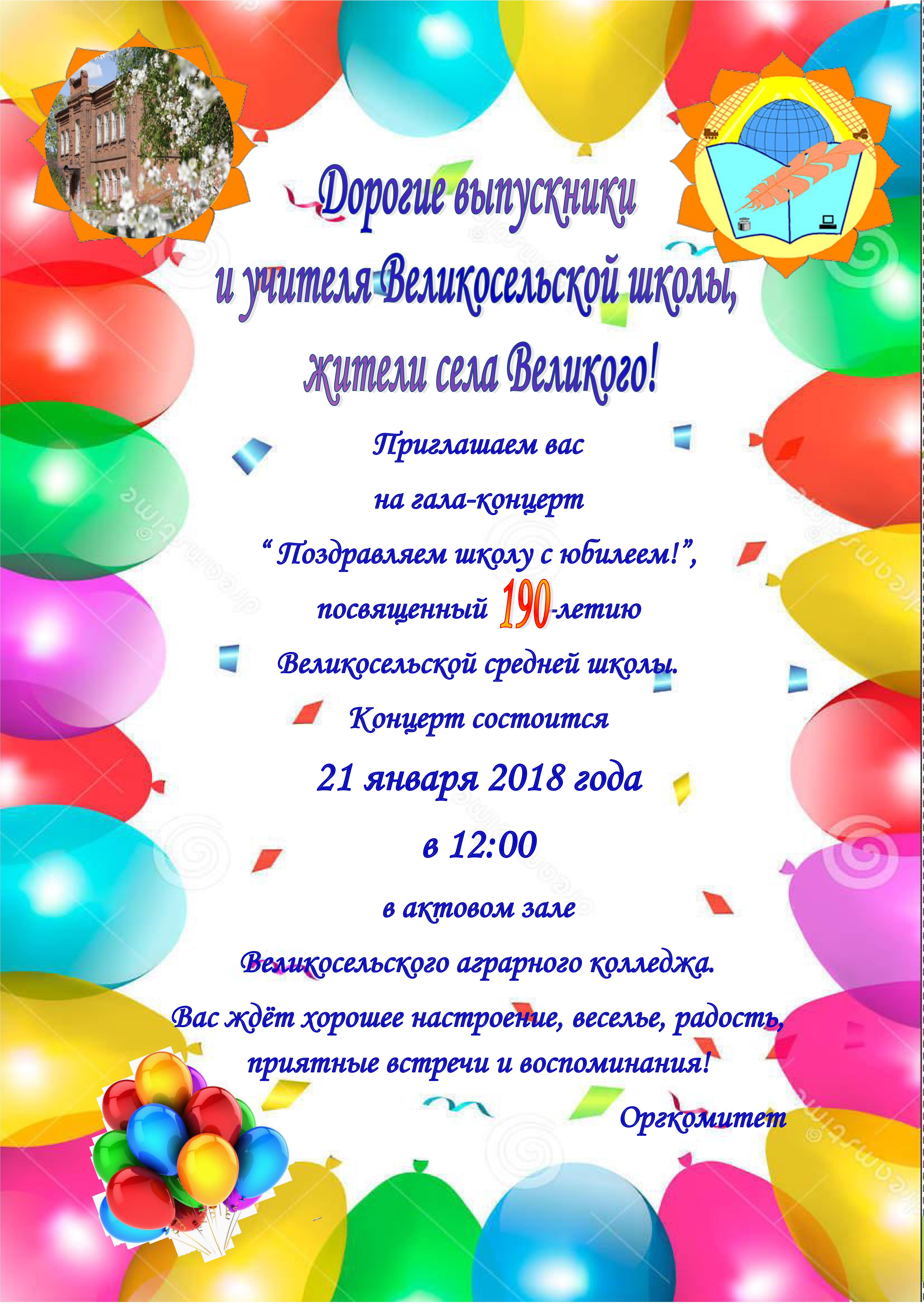 Поздравления для школьного юбилея