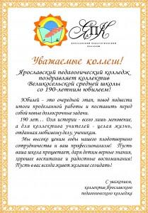 Поздравительный адрес Великосельская школа 190 лет (1)