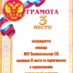 Gramota_1 (12)
