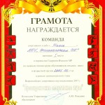 Gramota_1 (2)