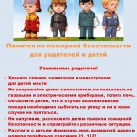 Pamyatka_PB_dlya_detey_i_roditeley