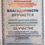 Благодарность-участие-в-игре-РосКвиз
