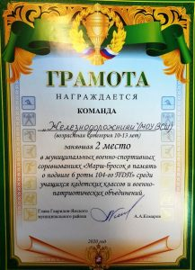 Грамота-II-место