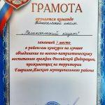 Грамота-III-место-конкурс-по-военно-патриатическому-воспитанию