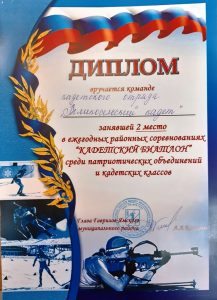 Диплом-II-место-Кадетский-биатлон