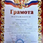 Президентские-спортивные-игры-возрастная-группа-2007-08.j