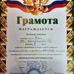 Президентские-спортивные-игры-возрастная-группа-2007-08-