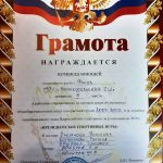 Президентские-спортивные-игры-III-место-возрастная-группа-2005-06.jpg