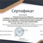 Сертификат Крылов Тимофей