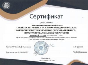 Сертификат Лемина Дарья