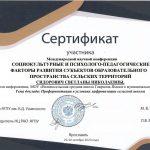 Сертификат Сидорович С.Н.