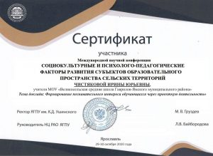 Сертификат Чистякова И.Ю.